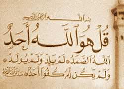 Ayat Al Qur\'an surat Al Ikhlash