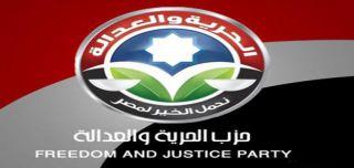 Logo Partai Kebebasan dan Keadilan (FJP)