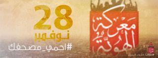 Intifadhah Pemuda Islam (islammemo.cc)