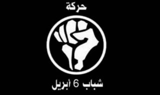 Logo Gerakan 6 April. (islammemo.cc)